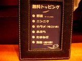 20090819_豚とこむぎ_無料トッピング