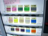 20080719_大原家_食券機