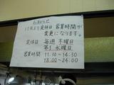 20111126_熱烈家_営業時間