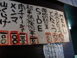 20110109_海鳴_メニュー