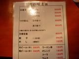 20110825_オカヤ食堂_メニュー