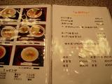 20081227_くわ田_メニュー1