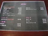 20100620_元町_メニュー
