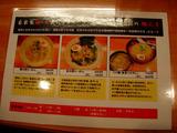 200910108_麺元素_メニュー