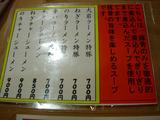 20120107_大岩亭_メニュー2
