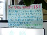 20080719_大原家_新麺紹介