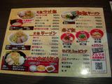 20110528_四麺燈_メニュー