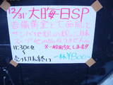 20111231_がんこ相模原
