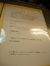 20080412_零式本店_メニュー2