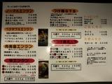20130705_エンジン_メニュー