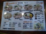 20140510_伊藤商店_MENU2