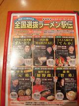 20090912_元助_紹介