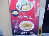 20090315_麺屋いけがみ_メニュー