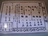 20080726_麺屋和_メニュー