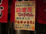 20090304_あびすけ_新メニュー紹介