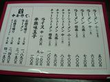 20100314_あお鬼_メニュー