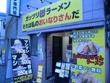 20141108_おいなりさん_外観