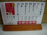 20110825_東大_メニュー