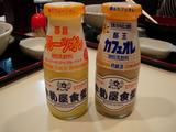 20090304_牛乳屋食堂_牛乳