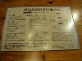 20110824_ジャイアン_メニュー
