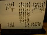 20081227_大ふく屋_メニュー2