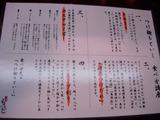 20090409_もといし_食べ方説明