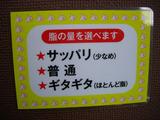 20120408_ミヤタケ_脂の良