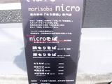 20100313_nicro_メニュー2