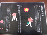 20080615_なんつッ亭_栄養講座2