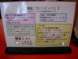 20090523_麺屋こうじ_トピック