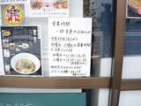 20080412_麺や双六_営業時間変更