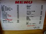 20080719_一ふ_メニュー