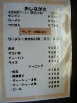 20100508_恵次_2号店_メニュー