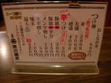 20111215_徳川膳武_メニュー