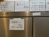20141115_イチカワ_MENU