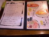 20141012_いちご家_MENU2
