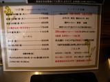 20130331_のり輔_メニュー