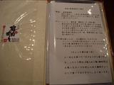 20090111_いふり_食材紹介2