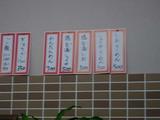 麺8-34@西小倉_メニュー