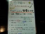 20090306_のぼる_メニュー3