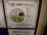 20090215_一力_ラ博その2