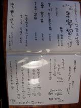 20090922_ことり事務所_メニュー