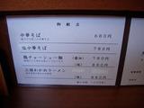 20110714_嘉一_メニュー
