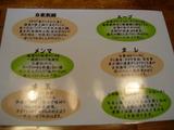 20080706_葉月_メニュー2