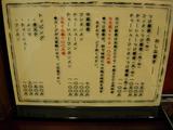 20090913_金魚_メニュー