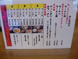 20090903_西谷家_メニュー1