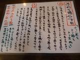 20120816_やす田_メニュー2