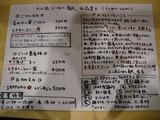 20140329_轍_M2