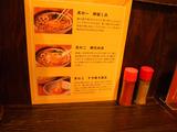 20130125_谷口食堂_MENU2