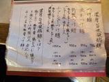 20140308_くろ川_MENU2